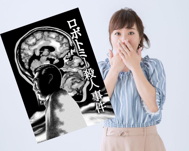 事件 🤭ロボトミー 殺人 ロボトミー殺人事件は精神外科手術によって感情を失った桜庭章司による復讐劇。