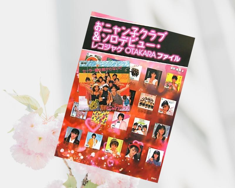 『おニャン子クラブ&ソロデビュー・レコジャケOTAKARAファイル』(草野直樹著、鹿砦社)はグループ結成25周年目の解説本