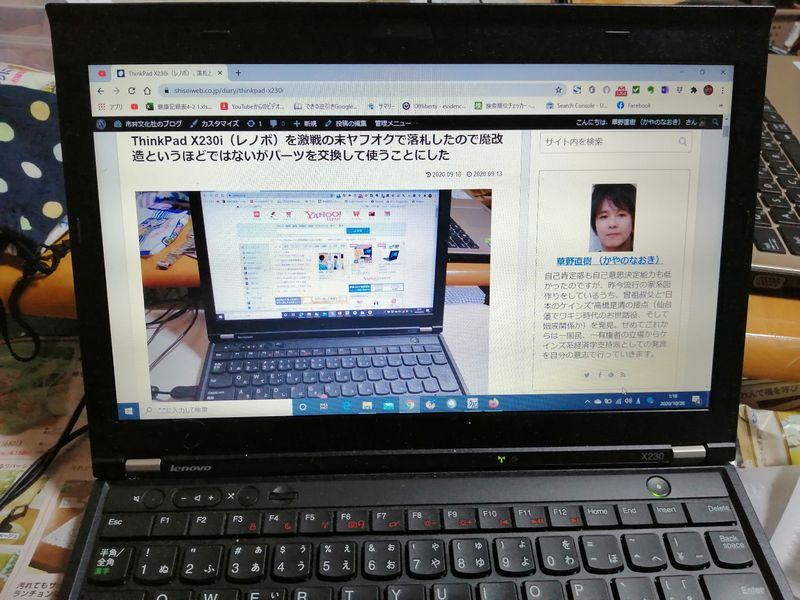 ThinkPad X220(レノボ)をヤフオクにて7500円で無競争落札。クレポリメイトDXを使って殺菌、光沢、コーティングのメンテ