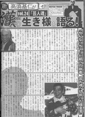 『実話ドキュメント』(2013年7月号)