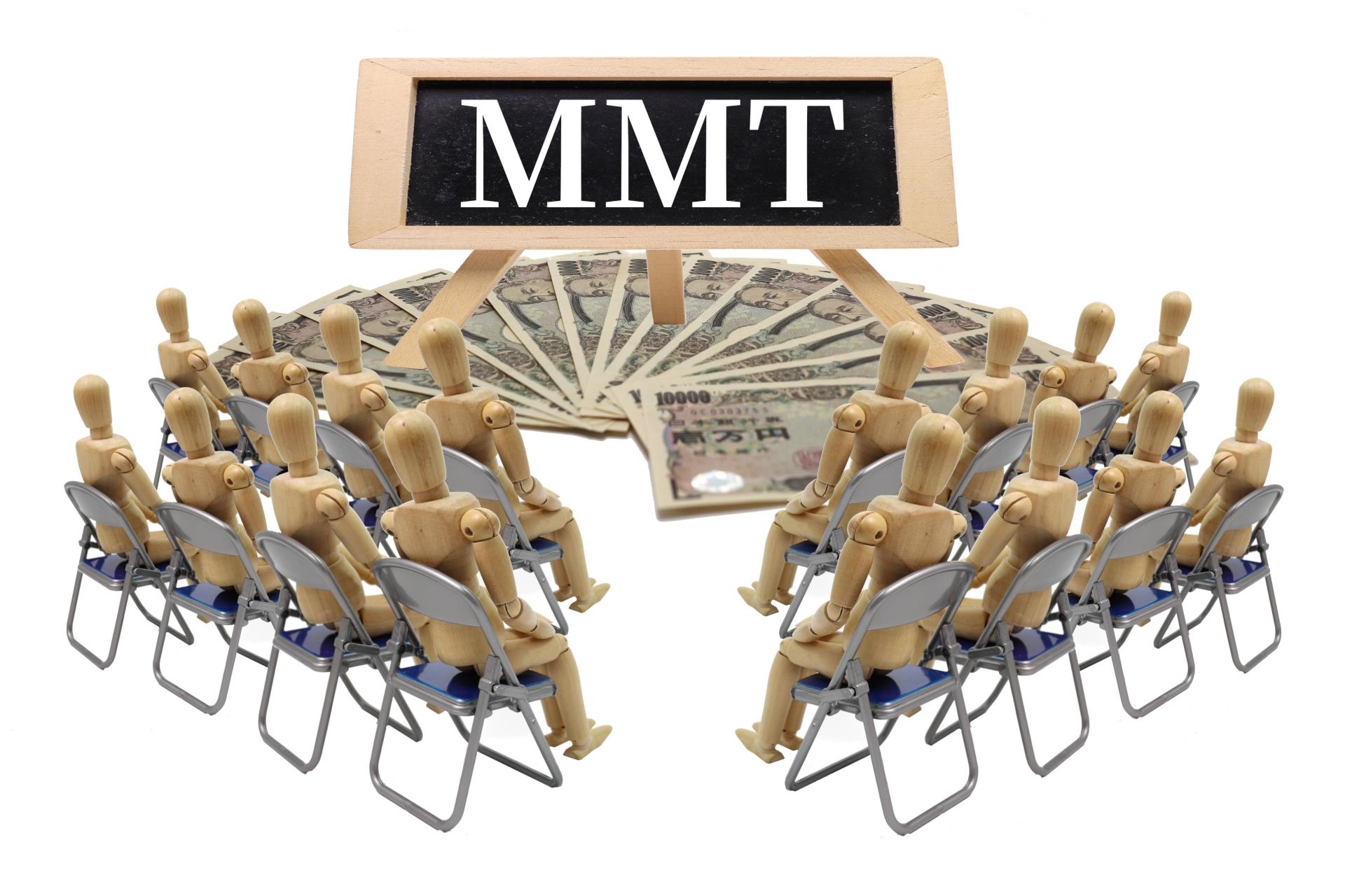 MMT(現代貨幣理論)