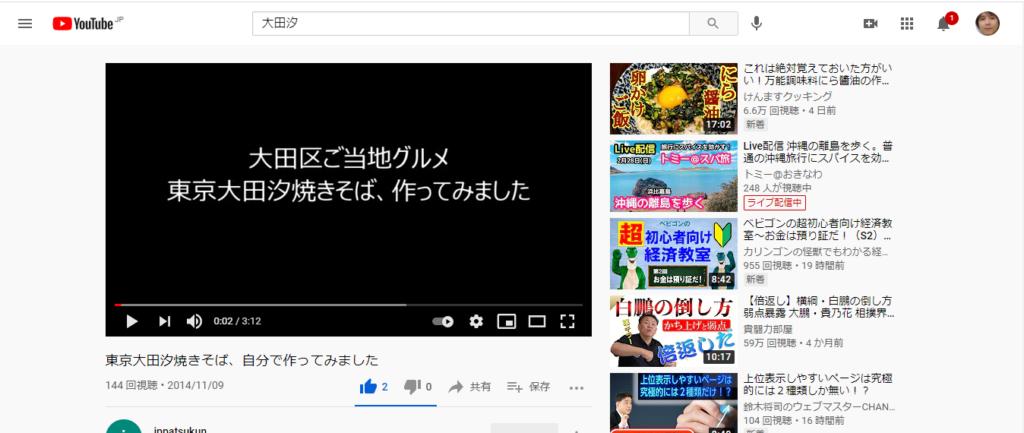 Youtubeのこのページを