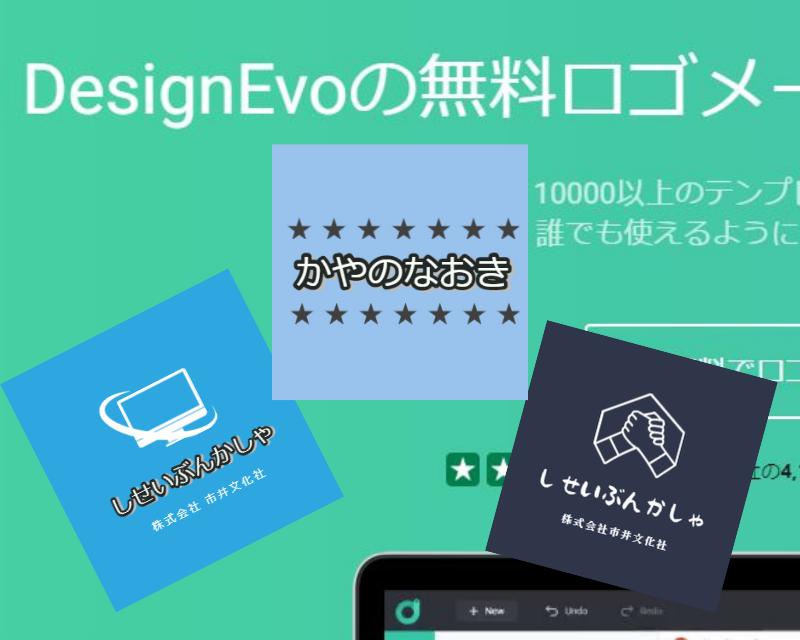 DesignEvoは、10000以上のテンプレートを備えた無料のオンラインロゴメーカー。誰でも簡単に使えるようにシンプルにデザイン