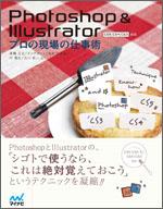 Photoshop&Illustrator プロの現場の仕事術 CS5/CS4/CS3対応