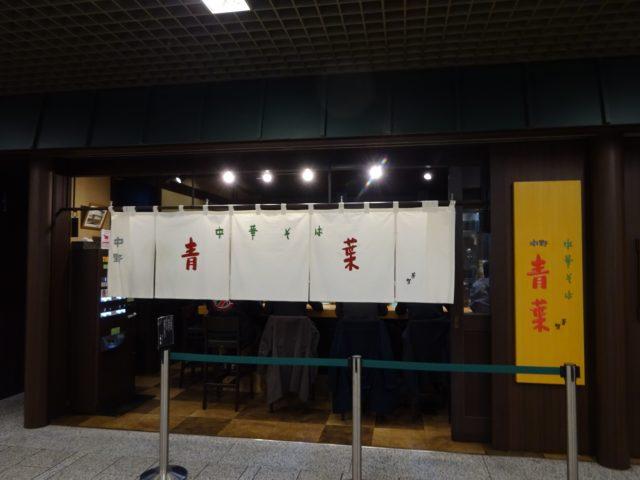 川崎アゼリア店