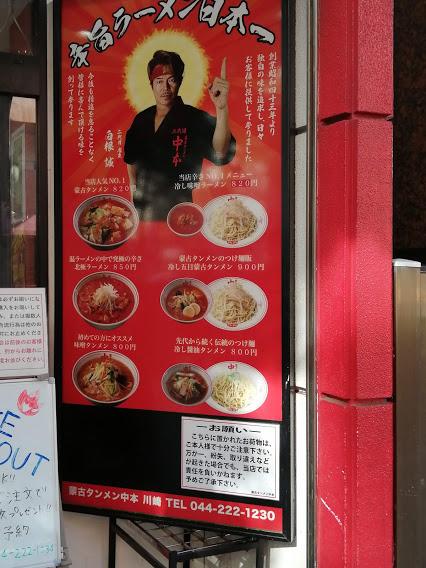 草野直樹が訪ねた蒙古タンメン中本川崎店の看板