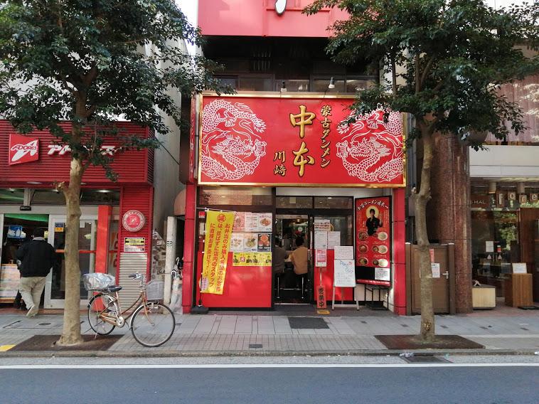 蒙古タンメン中本川崎店