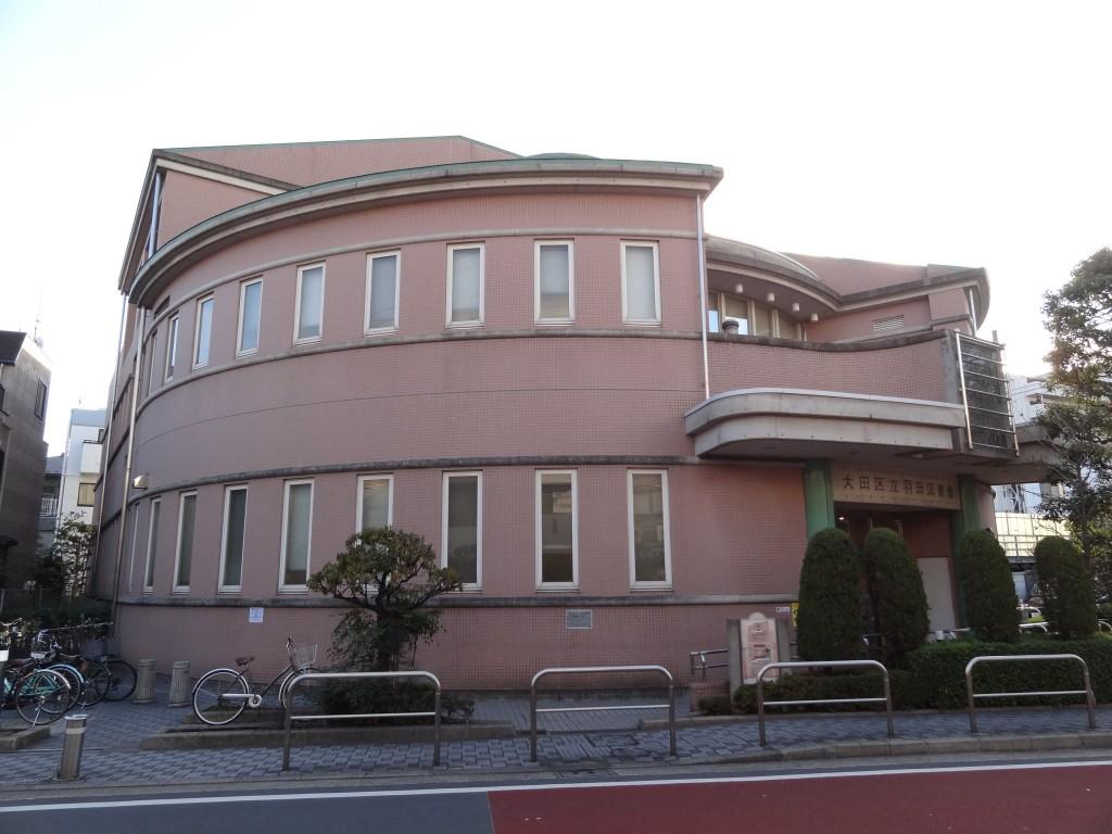 大田区ではもっとも東南にある図書館
