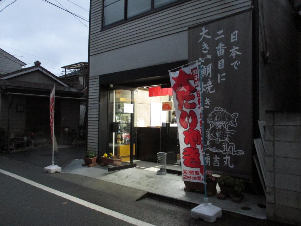 丸子峠大鯛焼き屋大森店