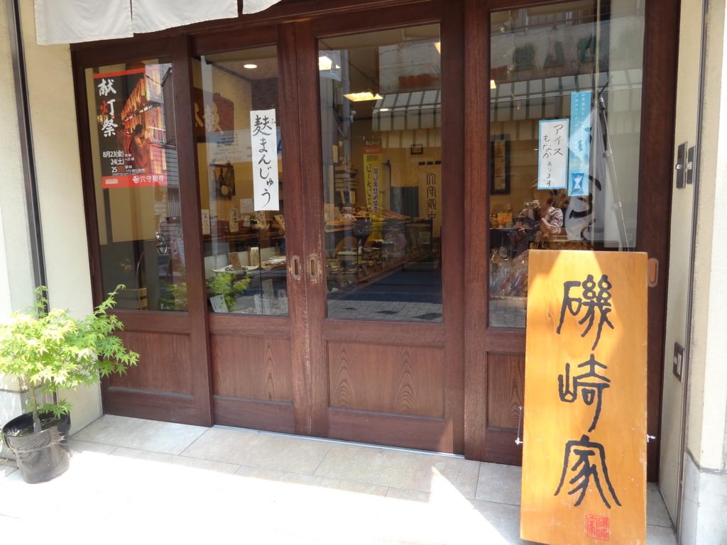 磯崎家、羽田太鼓・穴守の鈴など「穴守ふれあい通り」の和菓子店