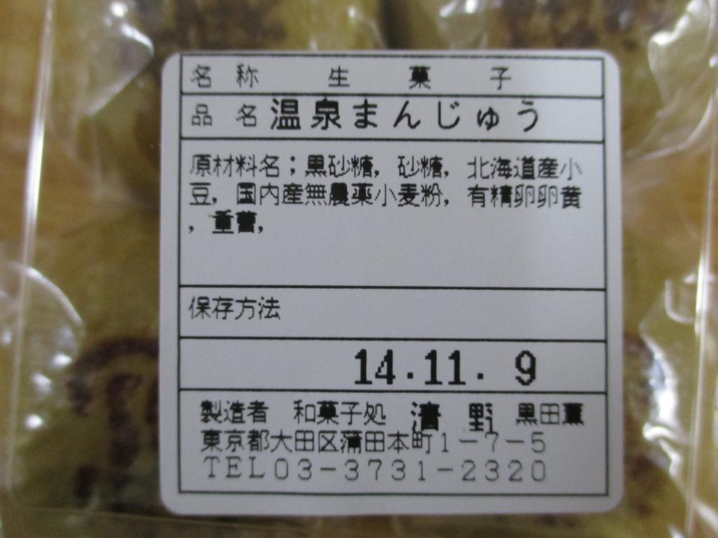 蒲田温泉まんじゅう原材料