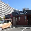 バーミヤン西六郷店(大田区)は大田区六郷では唯一のファミリーレストランで自転車や徒歩で地元の人も賑わう店