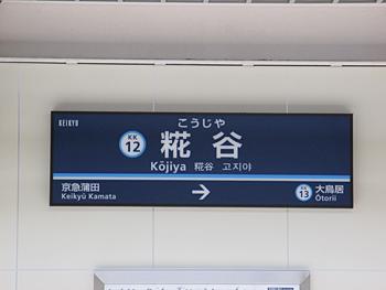 京急羽田空港線の糀谷駅