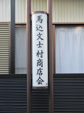 馬込文士村商店会