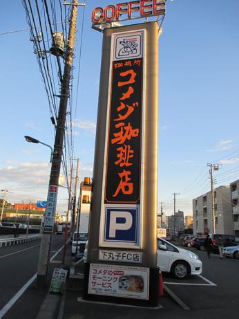 コメダ珈琲店下丸子店