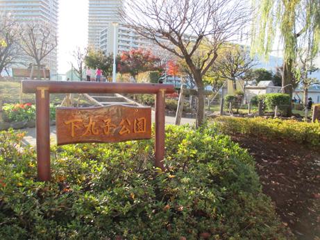 区立下丸子公園