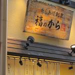 『からあげ割烹 福のから』池上駅前通り商店会の惣菜戦争先駆店