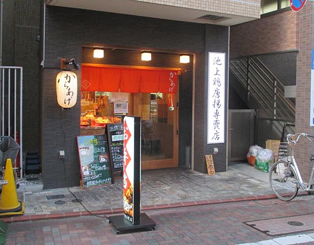 池上鶏唐揚専売店