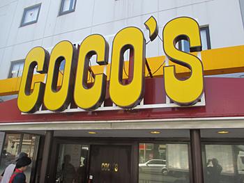 ココス東京イン店