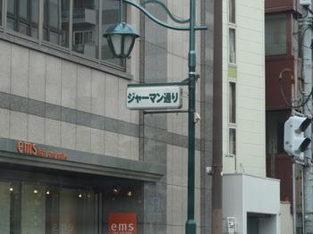 ジャーマン通り