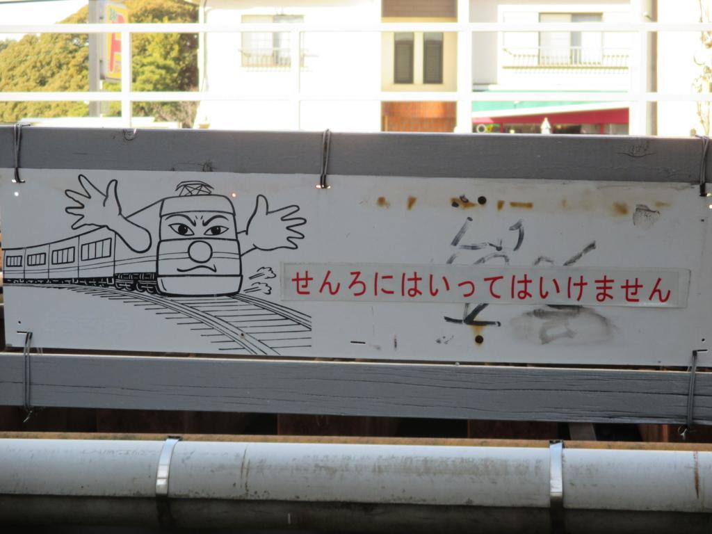 東京一低いガード下は線路に上がってはいけません