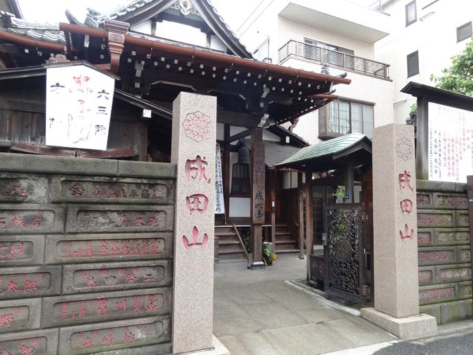 成田山成心寺