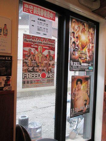 プロレスリングFREEDOMSのポスター