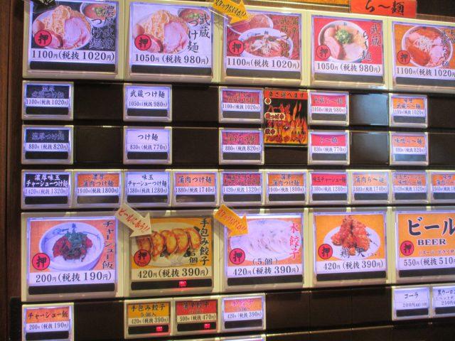 武蔵らー麺は1100円、武蔵つけ麺も1100円
