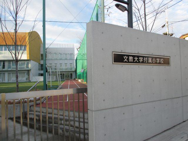 文教大学附属小学校