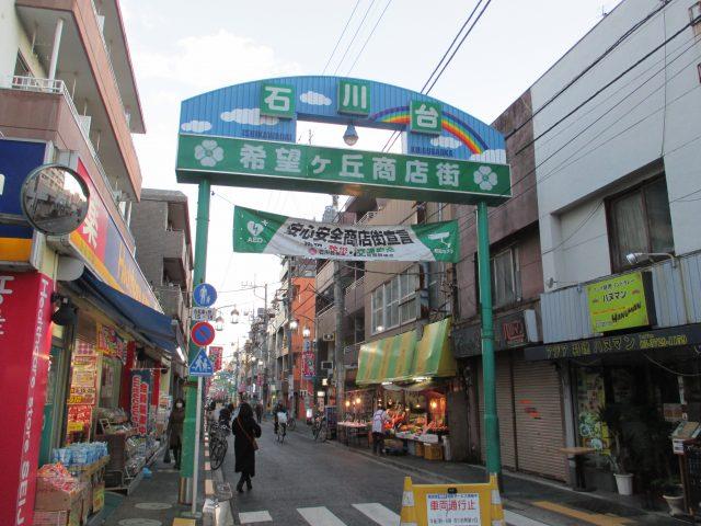 石川台駅前商店街