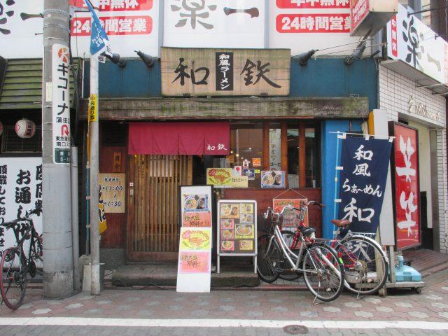 和鉄蒲田本店