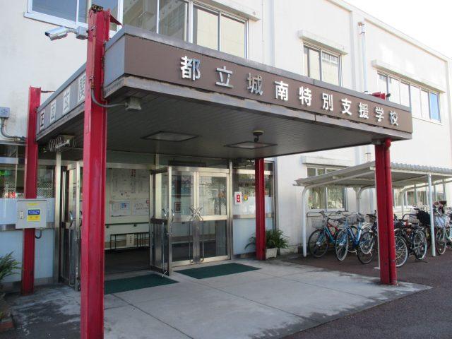 東京都立城南特別支援学校