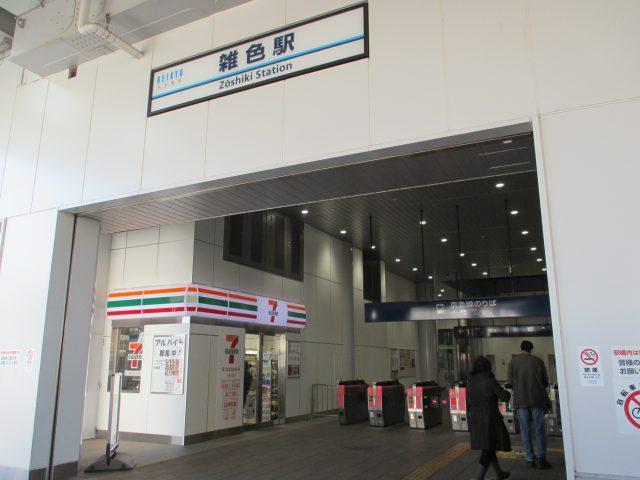 京急製雑色駅