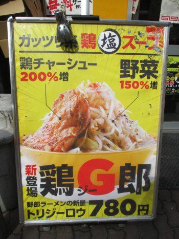 鶏G郎の立て看板