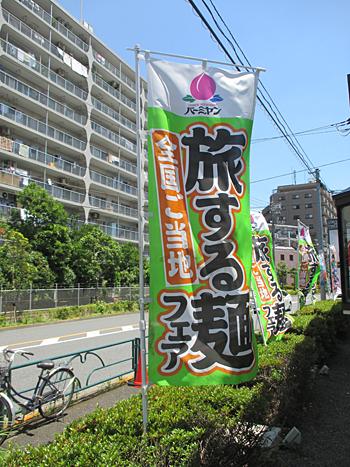 全国ご当地旅する麺グルメフェア