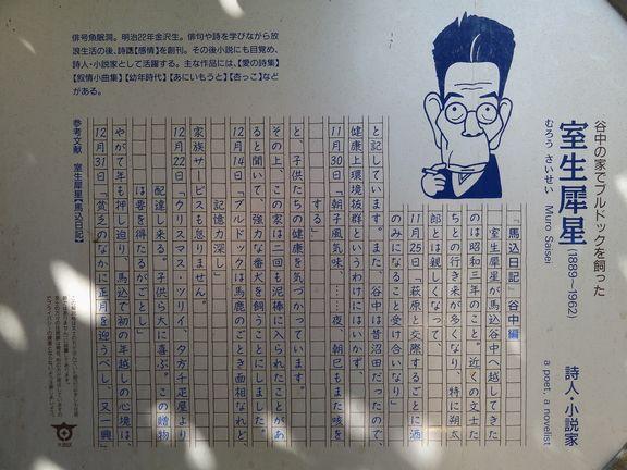 室生犀星と大岩雄二郎(ゆうひが丘の総理大臣)を結ぶ馬込文士村