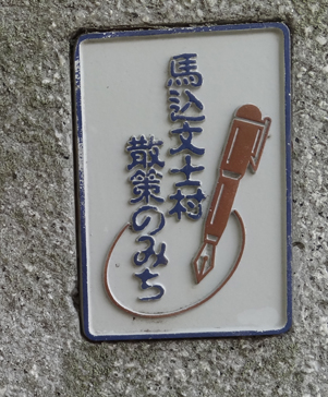 馬込文士村