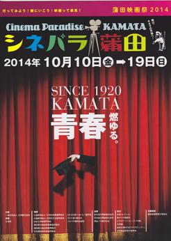 第2回蒲田映画祭