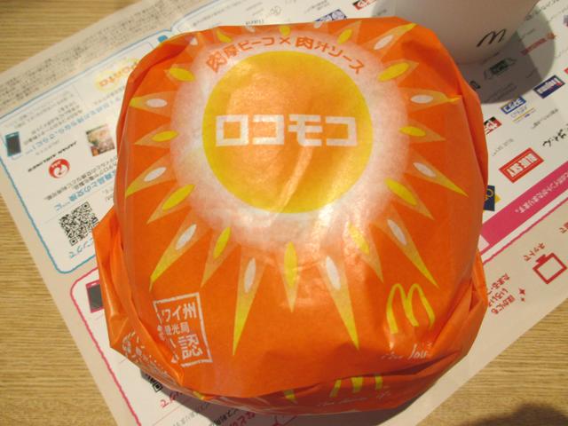 ロコモコ風バーガー