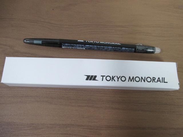 東京モノレールからボールペン
