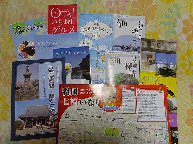 おおた商い(AKINAI)・観光展