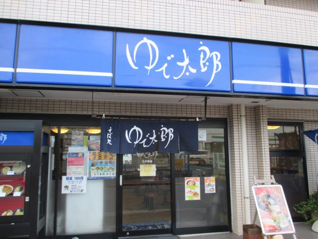 大田区のゆで太郎久が原店店