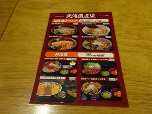 魚蔵ねむろ蒲田駅前店