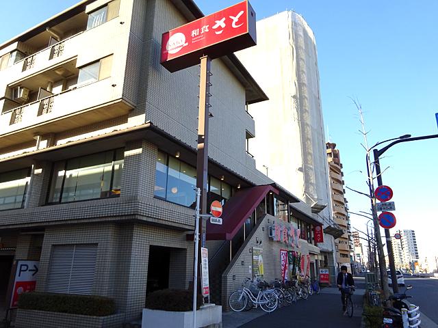 和食さと羽田店