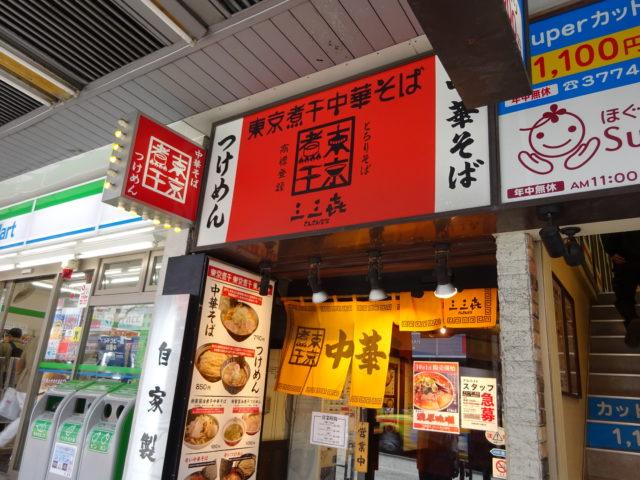 東京煮干中華そば三三七大森