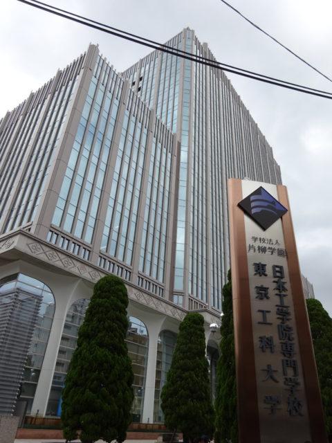 東京工科大学と日本工学院専門学校