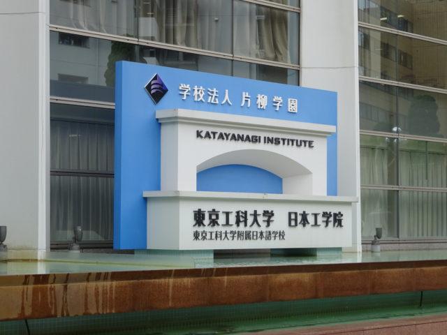 学校法人片柳学園