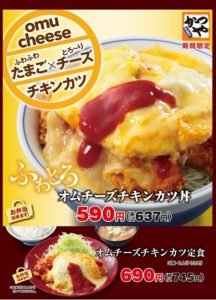 ふわとろオムチーズチキンカツ丼