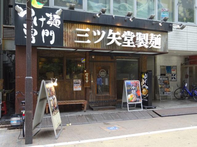 三ツ矢堂製麺大森店