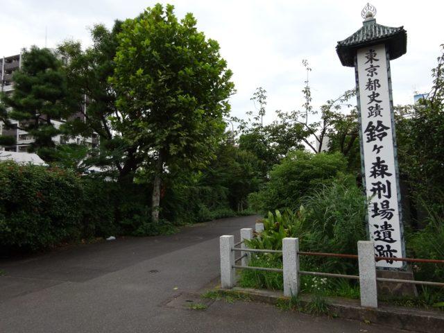 鈴ヶ森刑場
